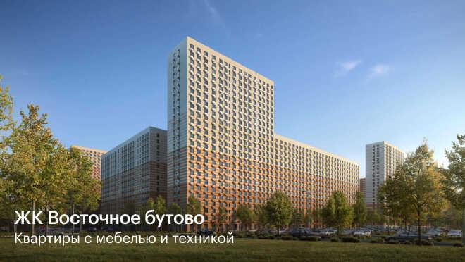 ЖК «Восточное Бутово» Квартиры с отделкой. Станция МЦД Бутово
